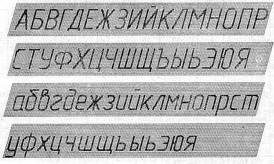 Шрифт типа а без наклона приведен
